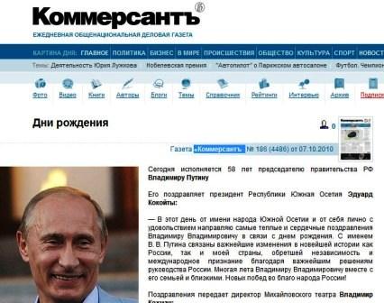 Как Кокойты поздравил Путина
