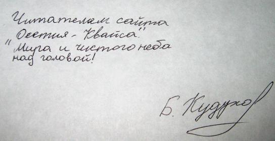 Подпись Бесика Кудухова