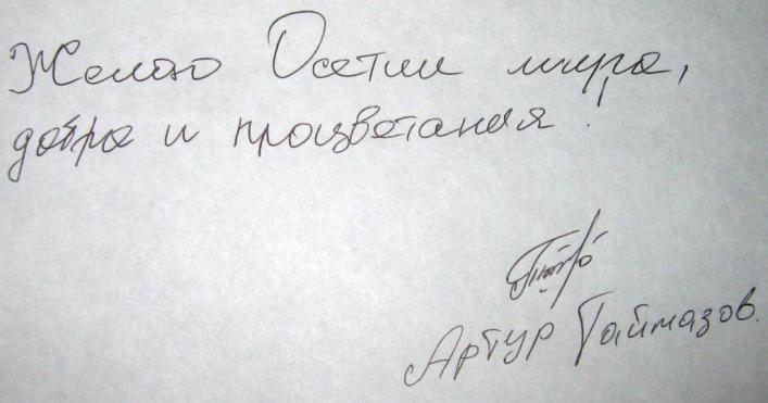 подпись Таймазова