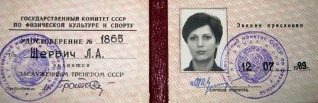 Ни у кого из женщин России в фехтовании такого удостоверения больше нет.