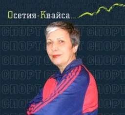 Учитель фехтования. Людмила ЩЕРБИЧ: «Осетия – спортивная республика»