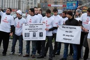 В Москве прошла акция «Я не схавал! А вы?» против действующей власти в Северной Осетии и против террора