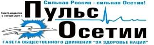 Золотое созвездие Осетии
