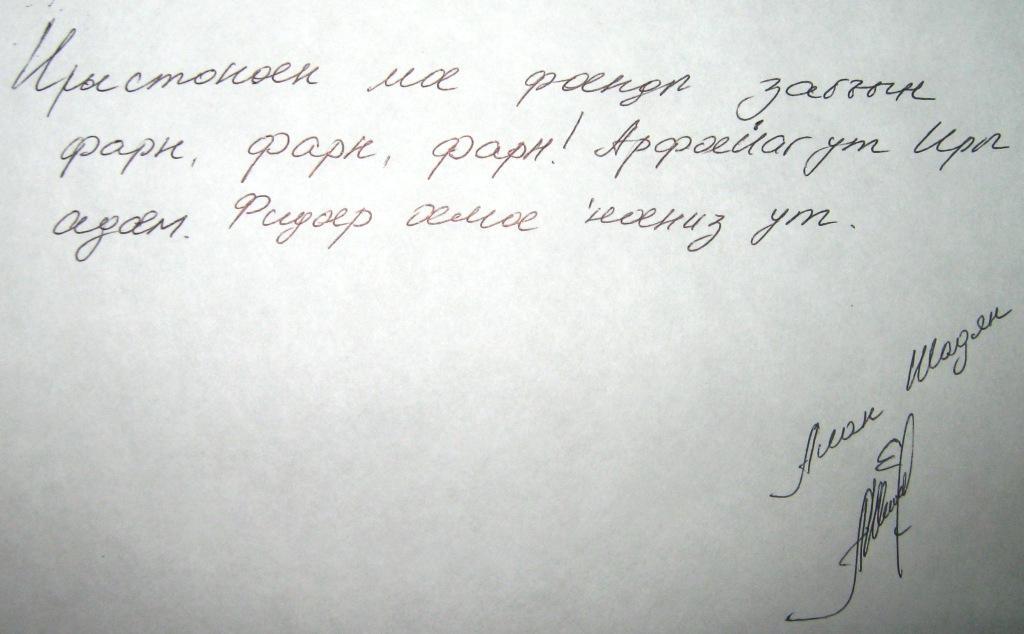 Подпись Алана Шадяна
