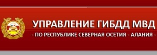 В Северной Осетии привлечены к ответственности 20 сотрудников ГИБДД