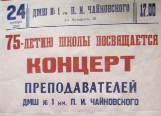 Педагоги детской музыкальной школы № 1 Владикавказа показали экстра-класс