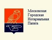 Члены Московской нотариальной палаты теперь будут получать дополнительные пенсии