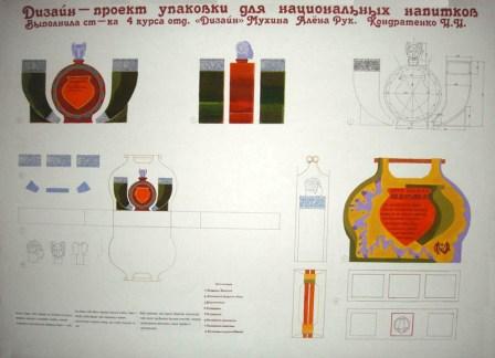 Алена Мухина. Дизайн-проект упаковки для национальных напитков.