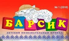«БАРСИК» – первый в Осетии детский журнал на двух языках