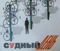 О новой книге Тамерлана ТАДТАЕВА написала «Независимая газета»