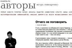 Как Егор Гайдар в 92-м осетин и ингушей помирил