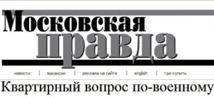 Российская армия запуталась в квартирном вопросе