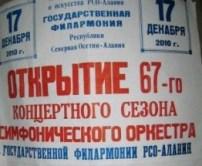 Симфонический оркестр Северной Осетии открыл 67-й концертный сезон