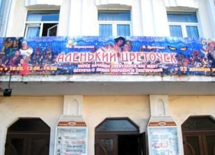 Сказка на все времена – главный предновогодний хит для детей во Владикавказе