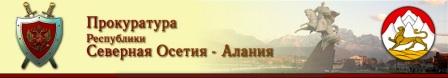 В Северной Осетии прошло совещание правоохранительных органов Северного Кавказа