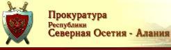 Во Владикавказе впервые осужден торговец запрещенными курительными смесями