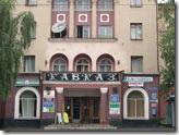 В столице Северной Осетии ресторан «Кавказ» возвращен республике