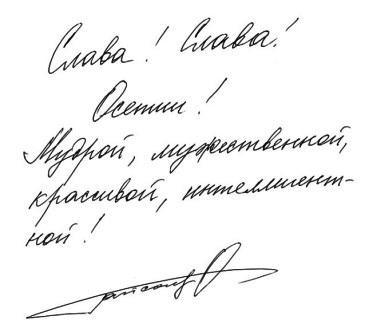 taisaev-2-2
