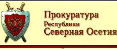 Прокуратура Северной Осетии: Мамсуров был назначен незаконно