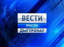 "Дигорские ""Вести"""