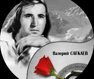 Валерий САГКАЕВ: судьба и песни