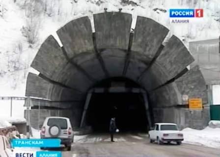 Рокский тоннель станет комфортнее и безопаснее