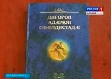 Вышла в свет книга «Дигорское народное творчество»