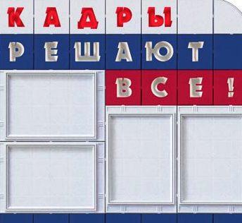 В министерстве труда Северной Осетии кадры решали все