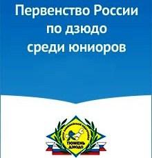 Второе «золото» дзюдоистов Северной Осетии
