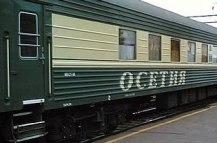 Осужден бывший директор вагона-ресторана поезда «Владикавказ – Москва»