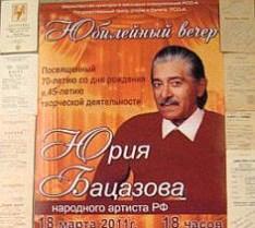 Владикавказ музыкальный чествовал оперную звезду Юрия БАЦАЗОВА