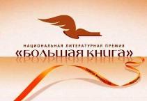Тимур КИБИРОВ претендует на «Большую книгу»