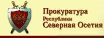 Сотрудник администрации Владикавказа обвиняется в получении взятки