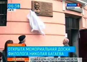 Во Владикавказе открыли мемориальную доску филолога Николая БАГАЕВА