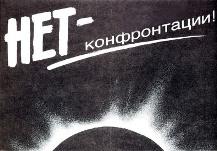 Магомед ЯНДИЕВ: «В случившемся нет никакой национальной подоплеки»
