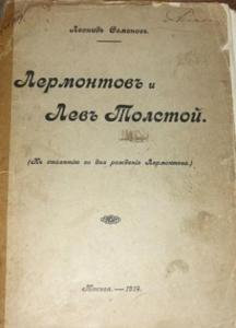Эта книга Семенова была издана в Москве в 1916 г.