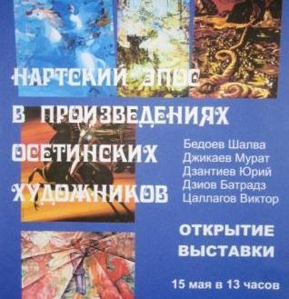 Мир нартов глазами осетинских художников