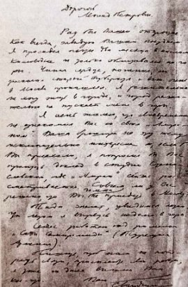 Письмо С.Городецкого Л.Семенову.