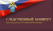 В Ингушетии возбуждено дело по факту похищения жителя Северной Осетии