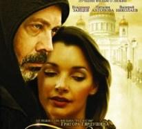 Состоялась премьера фильма «Тридцать седьмой роман»