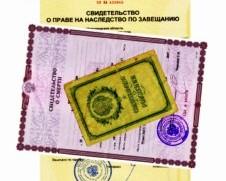 notarialnoe_zaverenie_1