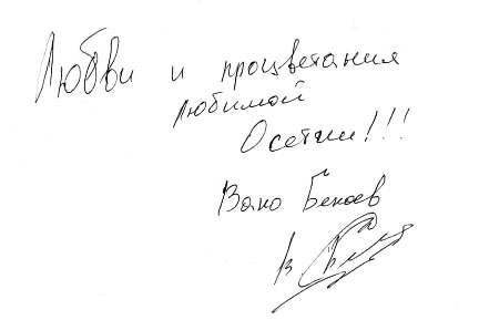 Bano BEKOEV