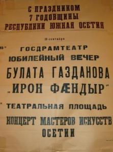 Газданов никогда не делил Осетию.