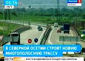 Федеральная трасса пройдет в обход Беслана и Владикавказа