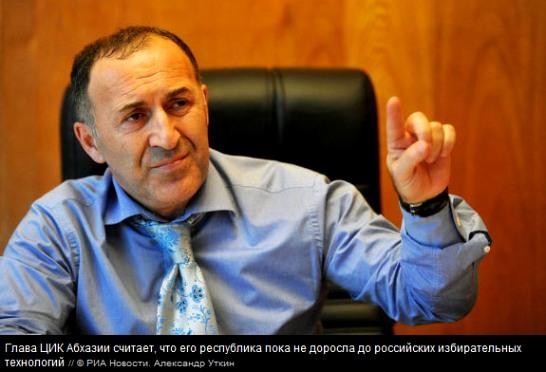 Батал ТАБАГУА: «Абхазские выборы уникальны тем, что никто не знает заранее, кто победит»