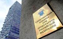 О ходе расследования уголовного дела о событиях в Южной Осетии в августе 2008 года