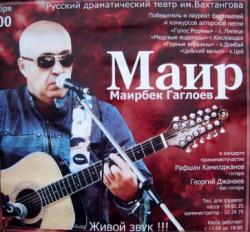 Маирбек ГАГЛОЕВ, который поет о душе, от души и для души