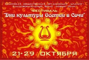Октябрь в Сочи пройдет под знаком культуры и искусства Осетии
