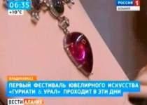 Во Владикавказе проходит первый фестиваль ювелирного искусства