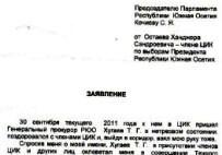 Член ЦИК Южной Осетии ОСТАЕВ: «Прошу оградить меня от посягательств прокурора Хугаева»